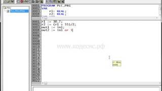 Часть 14: Язык программирования ST