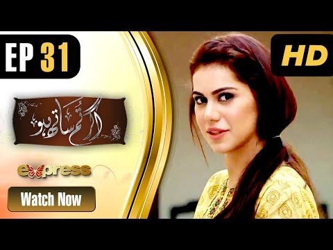 Agar Tum Saath Ho - Episode 31 - Express Entertainment Dramas