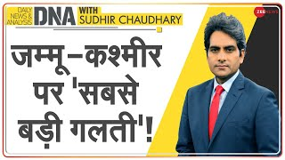 DNA: Kashmir पर इतिहास से 'छेड़छाड़' का विश्लेषण | Sudhir Chaudhary | DNA Today | Kashmir Issue