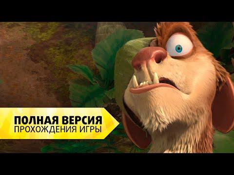 Ледниковый период 2: Глобальное потепление Полная версия прохождения игры на русском