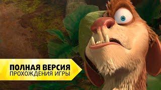 """""""Ледниковый период 3"""" Полная версия прохождения игры на русском"""