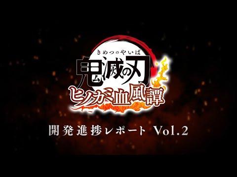 Demon Slayer: Kimetsu no Yaiba - Hinokami Keppuutan - Development Report Vol. 2
