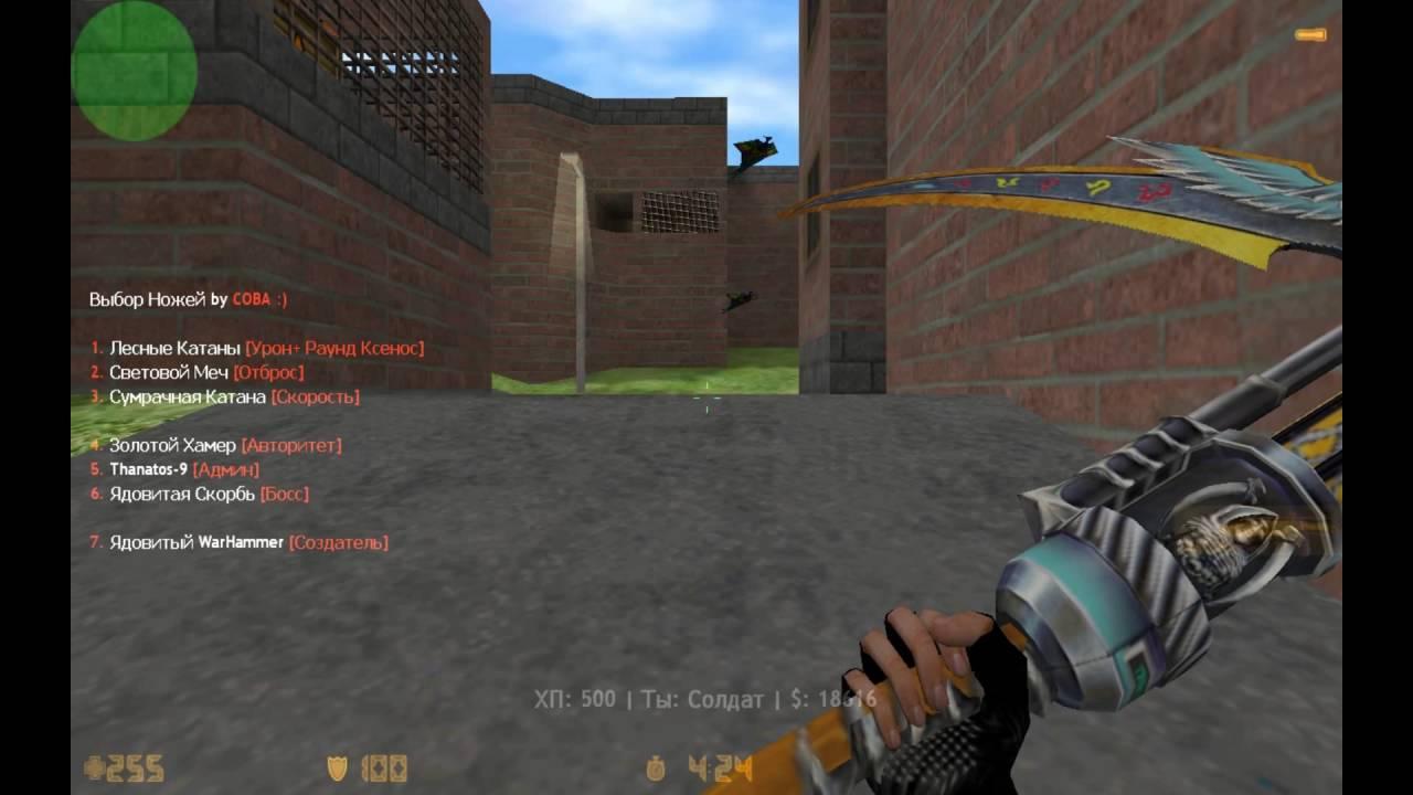 Скачать плагин ножей для зомби сервера
