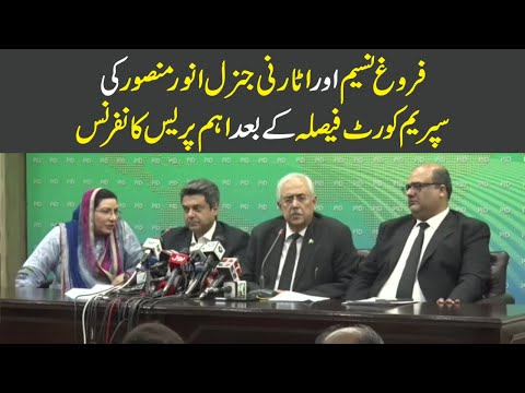 Live: Federal Ministers Important Press conference after SC verdict about COAS Extention