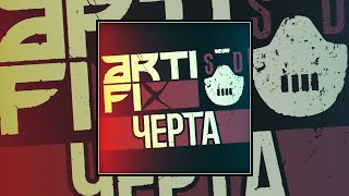 Arti-Fix Ft. СД - Черта (official audio)