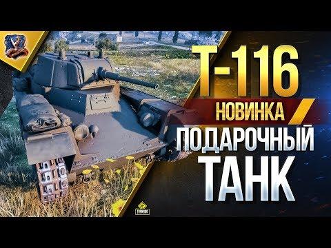 НОВЫЙ ПОДАРОЧНЫЙ ТАНК / Т-116