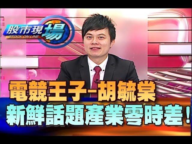 20180607股市現場*電競王子胡毓棠【暑假電競熱!指標股晶焱/動力KY操作策略】