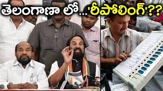 Re Polling In Telangana : Congress Raising EVM tampering Issue | Oneindia Telugu
