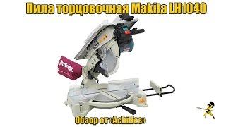 Комбінована пила Makita LH1040 (огляд АхиллеЅ)