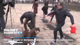 Полное видео от Витренко. Драка в Киеве. 17.03.2016(, 2016-03-21T18:37:04.000Z)