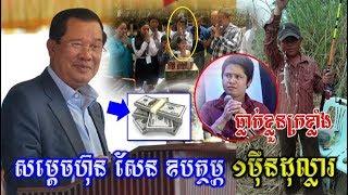 សម្ដេចហ៊ុន សែន បានឧបត្ថម្ភប្រាក់១ម៉ឺនដុល្លារ ដើម្បីសង់ផ្ទះជូនភ្លាមដល់ចាន់ សម័យ, Khmer Daily 2018