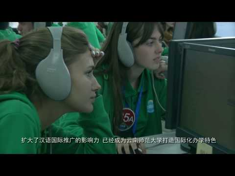 Study In China:Yunnan Normal University: Best Un