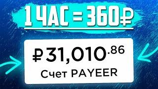 Как зарабатывать деньги в интернете на свой ПАЕР кошелек БЕЗ ВЛОЖЕНИЙ! Заработок на PAYEER!