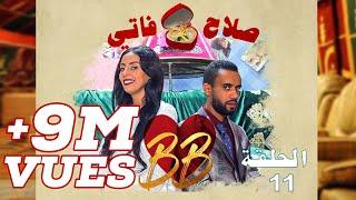 #BB EP 11 - صلاح وفاتي - الحلقة 11
