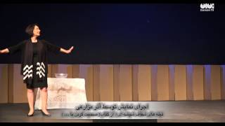 25th IWSF - Solo Theatre Performance by Azar Mazarei