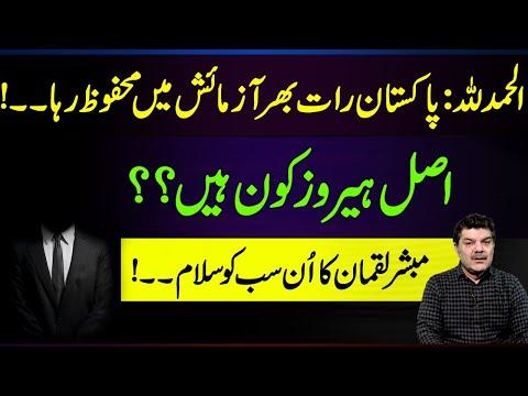 الحمدللہ: پاکستان رات بھر آزمائش میں محفوظ رہا۔۔