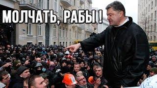 """Порошенко: """"Допрыгались рабы? Тут вам не Майдан!"""""""