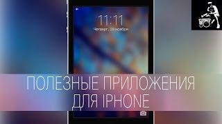 Полезные приложения для iPhone. Часть 3.