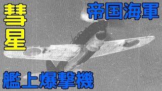 帝国海軍 愛知航空機 艦上爆撃機 彗星 / 芙蓉部隊 / Imperial Japanese Navy D4Y  Dive Bomber「Judy」