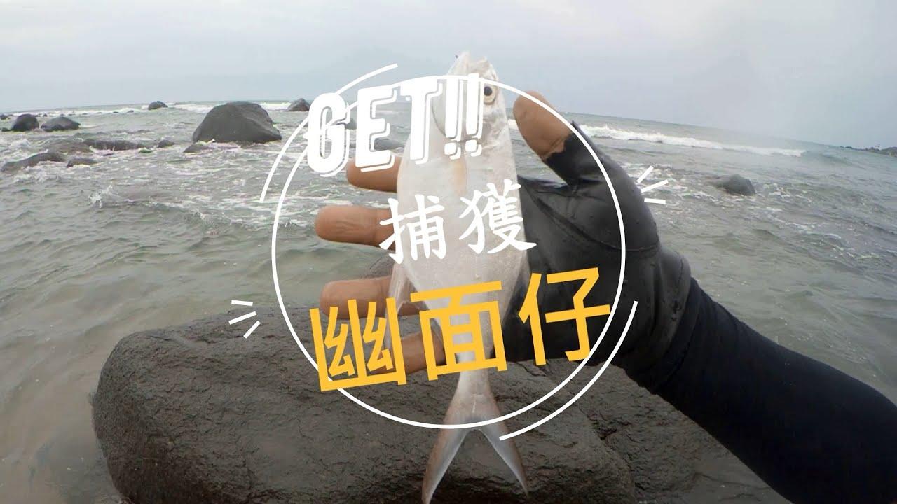 北海岸淺灘釣魚 新北市石門 釣況分享 20200709 [嘟嘟釣魚狂#85]