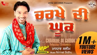 Charkhe Di Ghook | Master Saleem | Punjabi Juke Box | Vital Records Latest 2016