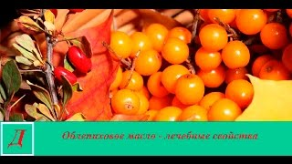 видео Лечебные свойства облепихового масла