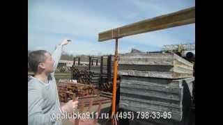 видео Ге заказать опалубку для перекрытия