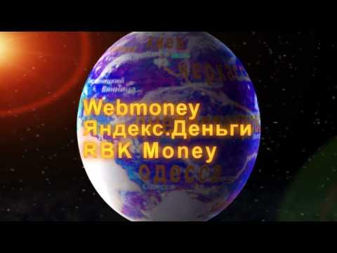 Webmoney WMZ WMR WME WMU  -  Y-Money.com.ua
