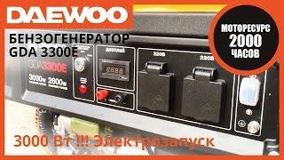Генератор Daewoo GDA 3300Е. Мощность 3 кВт | Generator Daewoo GDA 3300Е Review
