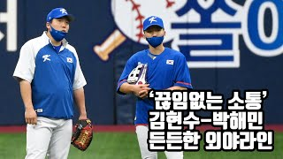 '끊임없이 소통한다' 김현수-박해민, 든든한 국대형님들!