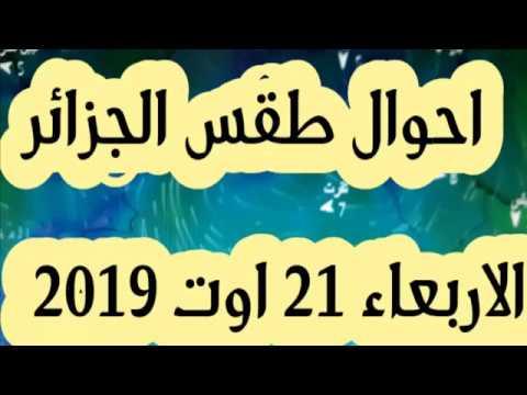 احوال طقس في الجزائر ليوم الاربعاء 21 اوت 2019 - طقس كل الولايات الجزائرية