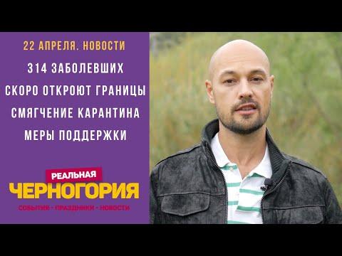 Новости Черногории 22 апреля: смягчение карантина. Открытие границ не за горами. Помощь гражданам ЧГ