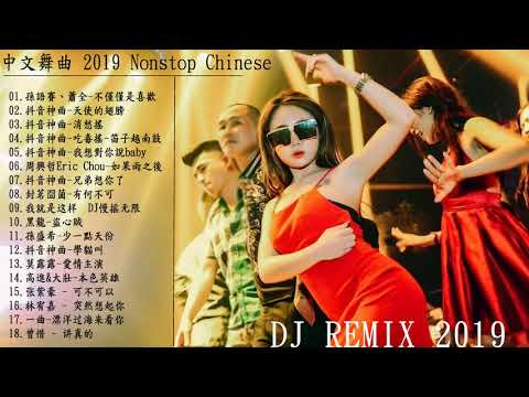 2019年最新DJ歌曲   2019年最火的20首歌曲   Nonstop Chinese Mix 2019 ( 2019最火歌曲DJ ) 全中文Club   2019 慢搖精選 (♪♫ HOT)