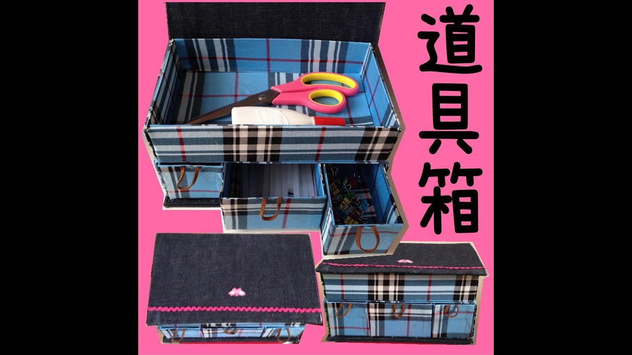道具箱・裁縫箱・ジュエリーボックス作り方