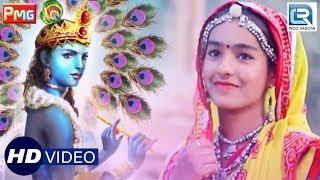 2018 Fagan Special Video: पेहला कृष्णा फागण सांग - Kanha Re   Arjun Upadhyay   वीडियो जरूर देखे