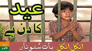 Eid Poetry in Urdu | Eid ka Din Hai | Eid Special Urdu Poetry | Sad and Emotional Eid Shayari