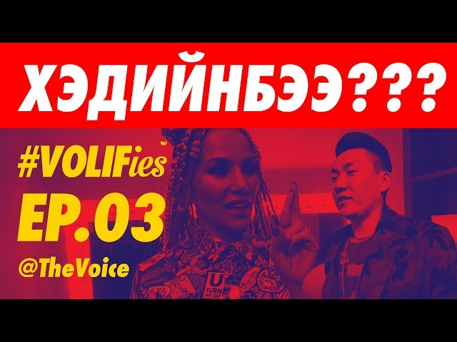 E3. The Voice of Mongolia Edition - ???????????? ????