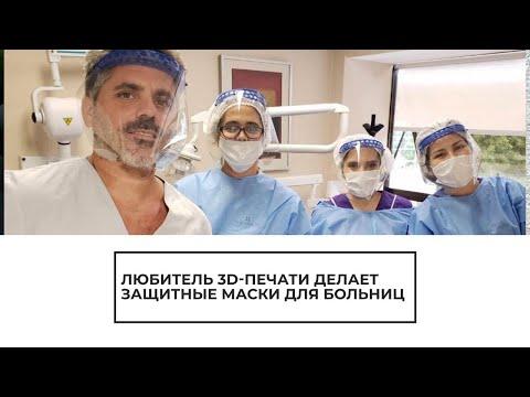 Аргентинец делает защитные маски для медиков