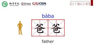 一级词汇 Chinese Words (HSK 1) :   爸爸 father