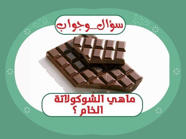 ماهي الشوكولاتة الخام الخاصة بالحلويات سؤال وجواب منال العالم Youtube
