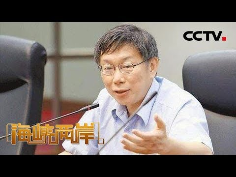 《海峡两岸》国民党初选 要跟柯文哲比民调 20190525 | CCTV中文国际