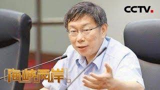 《海峡两岸》 20190525| CCTV中文国际