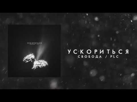 Максим Свобода / PLC - Ускориться (Official Audio)