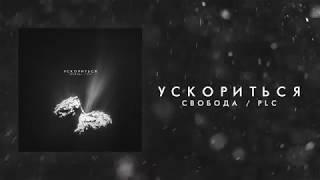 Максим Свобода / PLC - Ускориться (Official Audio)