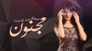 سهيلة بن لشهب - مجنون (مع الكلمات) | (Souhila Ben Lechhab - Majnoon (Official Lyric Clip