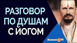 Михаил Константинов. Разговор по душам с йогом(, 2016-01-26T02:34:58.000Z)