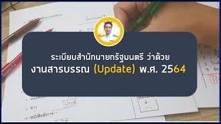 ติว ระเบียบสำนักนายกรัฐมนตรีว่าด้วยงานสารบรรณ (ฉบับที่4 update) พ.ศ. 2564