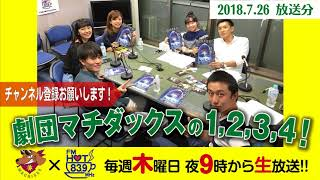 FM HOT839『劇団マチダックスの1,2,3,4!』2018年7月26日生放送分を音声...