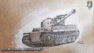 Нарисовать танк карандашом на затемненной бумаге. Kazyava Art