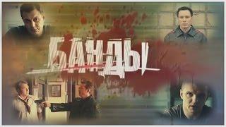 Банды.Съемки в ''Пиросмани''.IL-edit clip.2010